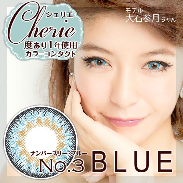 【度あり】Cherie 3トーン No.3 ブルー 【片目1枚】|シェリエ 度アリ スリートーン ナンバースリー BLUEカラコン