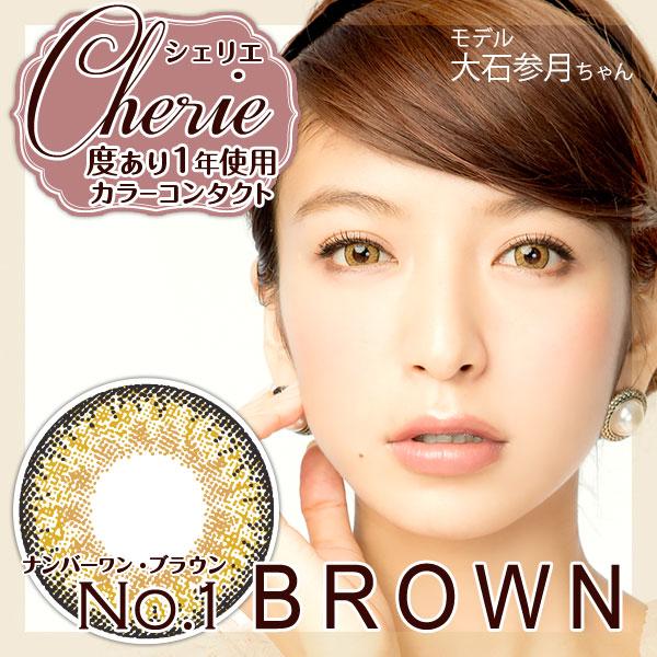 【度あり】Cherie 3トーン No.1 ブラウン 【片目1枚】 シェリエ 度アリ スリートーン ナンバーワン BROWNカラコン