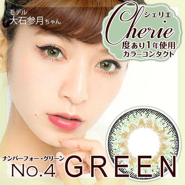 【度あり】Cherie 3トーン シェリエ No.4 グリーン 【片目1枚】カラコン