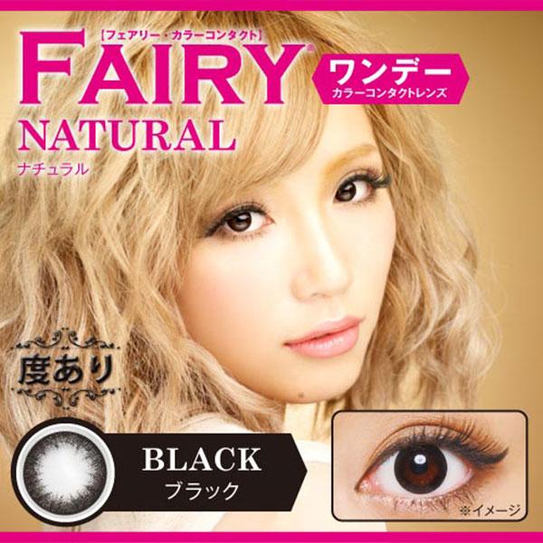 【度あり】フェアリー(FAIRY)ワンデー ナチュラルブラック【1箱10枚入】カラコン