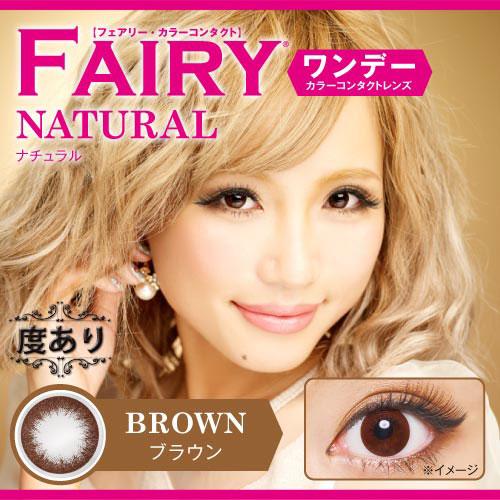 【度あり】フェアリー(FAIRY)ワンデー ナチュラルブラウン【1箱10枚入】カラコン