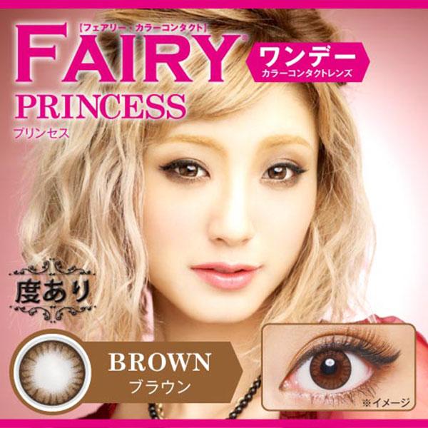 【度あり】フェアリー(FAIRY)ワンデー プリンセスブラウン【1箱10枚入】カラコン