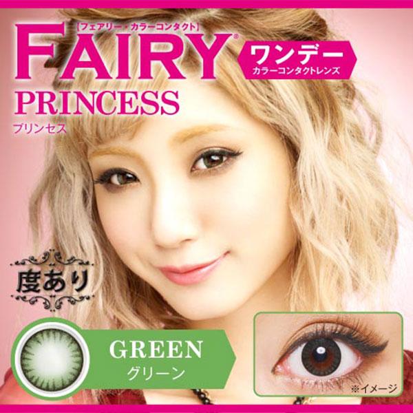 【度あり】フェアリー(FAIRY)ワンデー プリンセスグリーン【1箱10枚入】カラコン