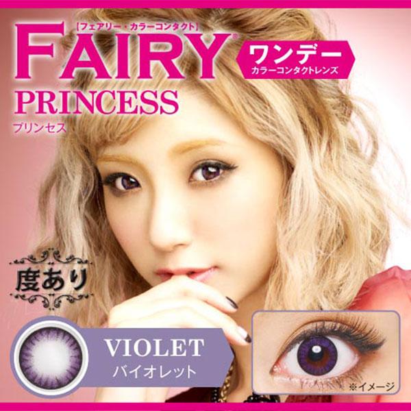 【度あり】フェアリー(FAIRY)ワンデー プリンセスバイオレット【1箱10枚入】カラコン