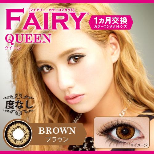 【度なし】FAIRY Queen ブラウン|フェアリーカラーコンタクト クイーン【2枚入】カラコン