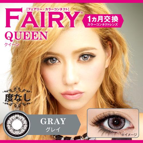【度なし】FAIRY Queen グレイ フェアリーカラーコンタクト クイーン【2枚入】カラコン