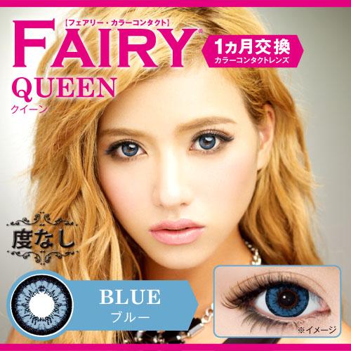 【度なし】FAIRY Queen ブルー|フェアリーカラーコンタクト クイーン【2枚入】カラコン