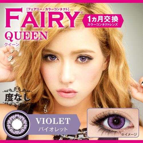【度なし】FAIRY Queen バイオレット フェアリーカラーコンタクト クイーン【2枚入】カラコン