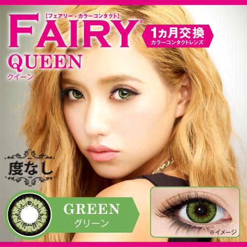 【度なし】FAIRY Queen グリーン|フェアリーカラーコンタクト クイーン【2枚入】カラコン