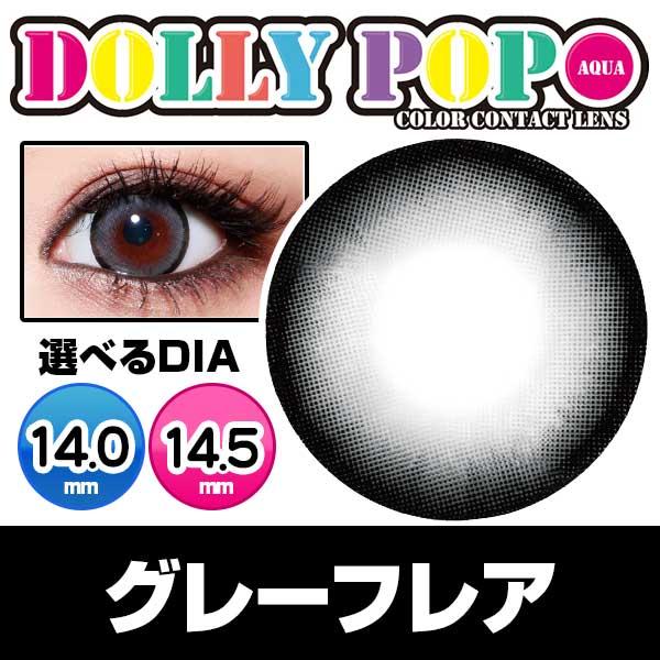 【度なし】 ドーリーポップアクア グレーフレア 14.0mm or 14.5mm 【1箱2枚入】カラコン