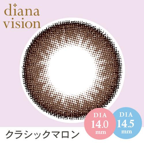 【度なし】1ヵ月カラコン ディアナヴィジョンミューズ クラシックマロン 14.0mm&14.5mm【2枚入】カラコン