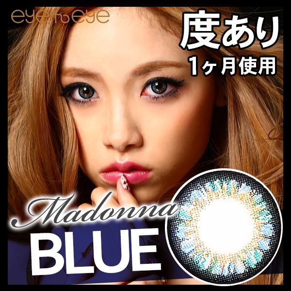 【度あり】eye to eye マドンナ ブルー アイトゥーアイ BLUE【1枚入】