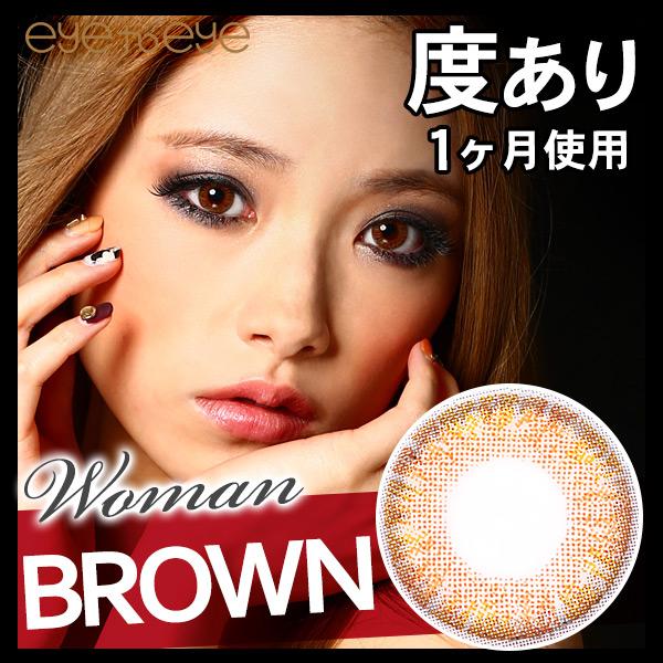 【度あり】アイトゥーアイ ウーマンブラウン 4トーン 度アリ eye to eye 4色 Woman BROWN【片目一枚】カラコン