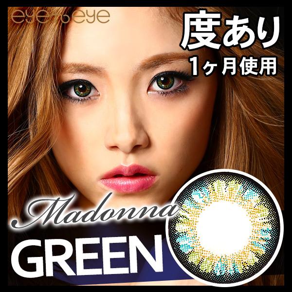 【度あり】eye to eye マドンナ グリーン アイトゥーアイ GREEN【1枚入】