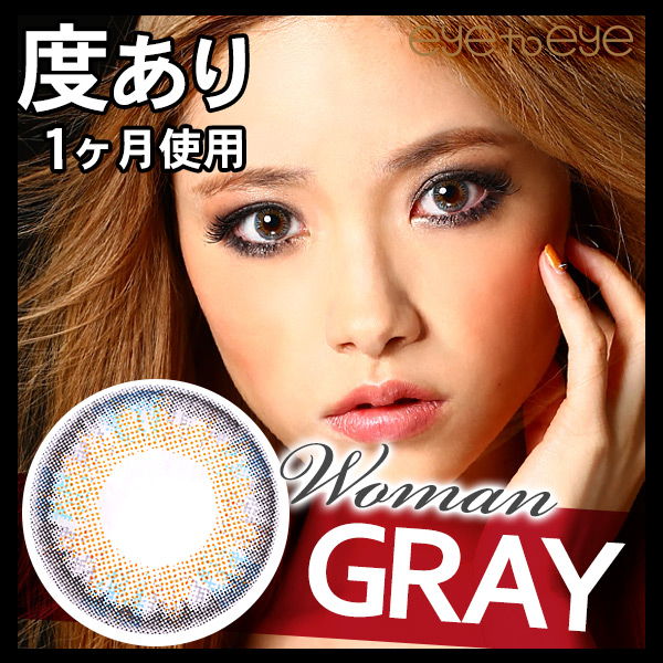 【度あり】アイトゥーアイ ウーマングレー 4トーン 度アリ|eye to eye 4色 Woman GRAY【片目一枚】カラコン