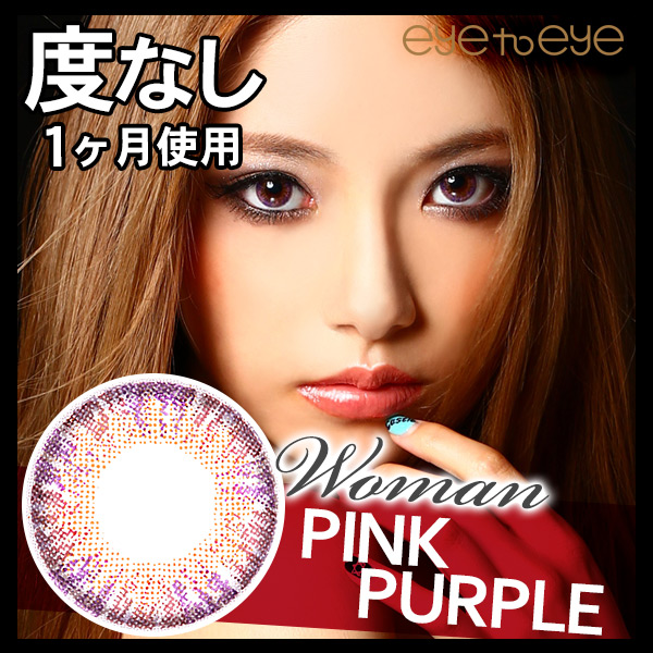 【度なし】eye to eye ウーマン ピンクパープル アイトゥーアイ PINK PURPLE【1枚入】