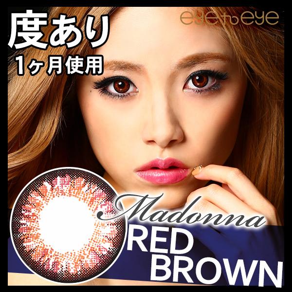 【度あり】eye to eye マドンナ レッドブラウン|アイトゥーアイ RED BROWN【1枚入】