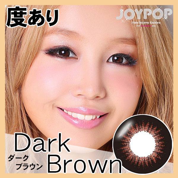 【度あり】ジョイポップ ダークブラウン カラコン|JOYPOP DarkBrown 度入り カラーコンタクトレンズ【片目1枚】カラコン