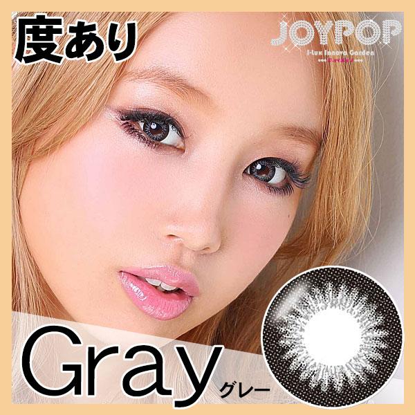 【度あり】ジョイポップ グレー カラコン|JOYPOP Gray 度入り カラーコンタクトレンズ【片目1枚】カラコン