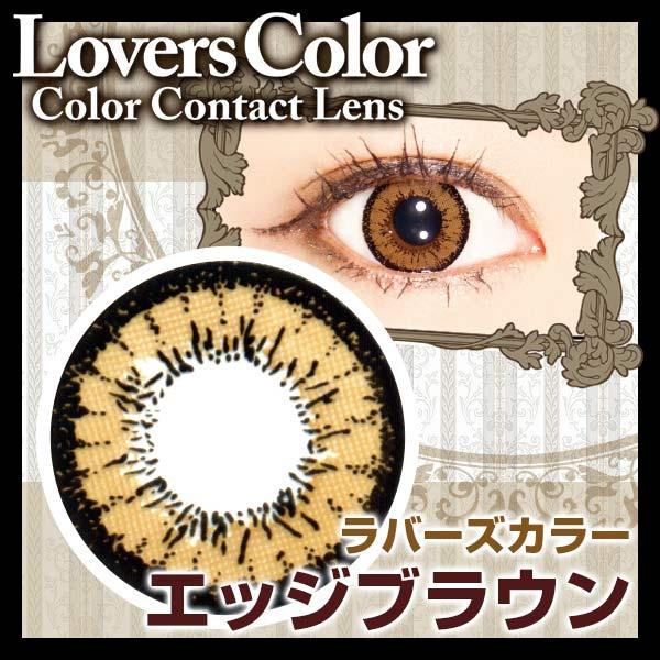 【度なし】ラバーズカラー エッジブラウン カラコン|Lovers Color カラーコンタクトレンズ【2枚入】カラコン