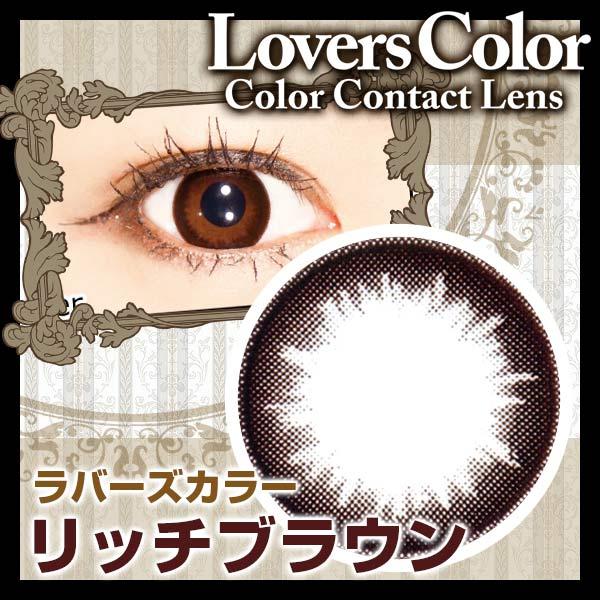 【度なし】ラバーズカラー リッチブラウン カラコン Lovers Color カラーコンタクトレンズ【2枚入】カラコン