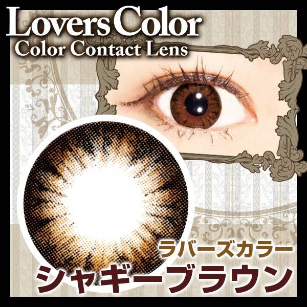 【度なし】ラバーズカラー シャギーブラウン カラコン Lovers Color カラーコンタクトレンズ【2枚入】カラコン