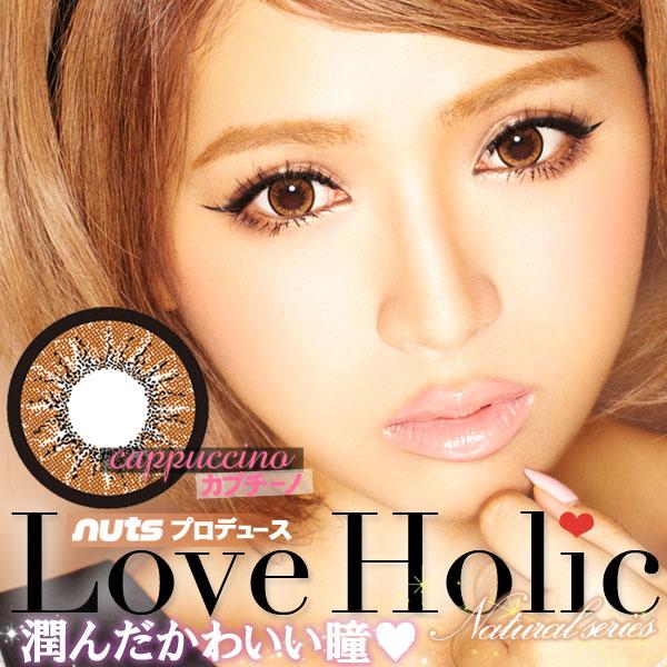 【度あり】ラブホリック カプチーノ【片目1枚】LoveHolic Nutsプロデュースカラコンカラコン