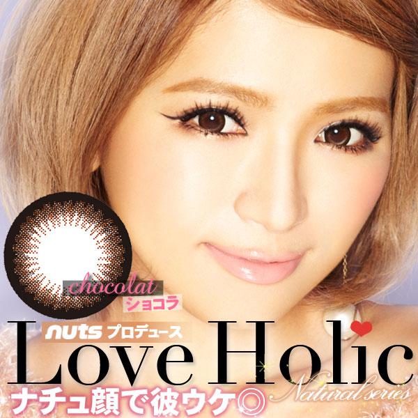 【度あり】ラブホリック ショコラ【片目1枚】LoveHolic Nutsプロデュースカラコンカラコン