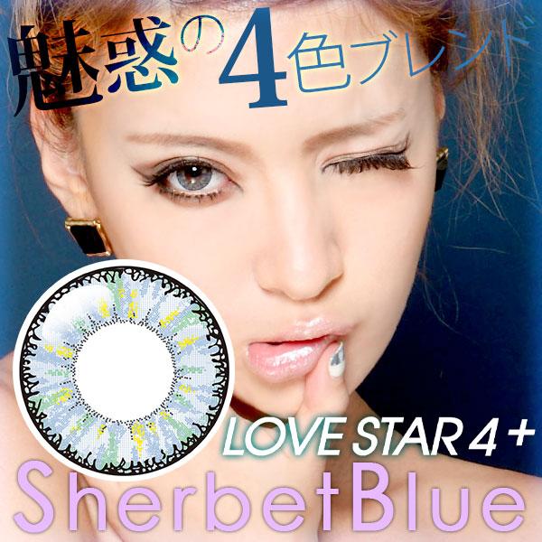 【度なし】LOVESTAR4+ シャーベットブルー【片目1枚入】|ラブスター4+カラコン
