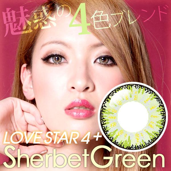 【度なし】LOVESTAR4+ シャーベットグリーン【片目1枚入】|ラブスター4+カラコン