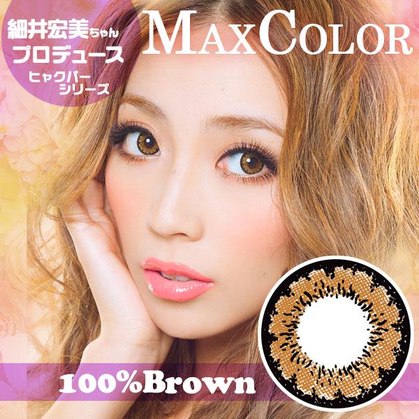 【度なし】マックスカラー ヒャクパーブラウン MAX COLOR ろみひ プロデュース カラーコンタクトレンズ【2枚入】カラコン