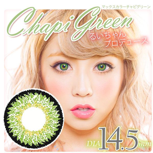 【度なし】マックスカラー チャピグリーン【2枚セット】カラコン