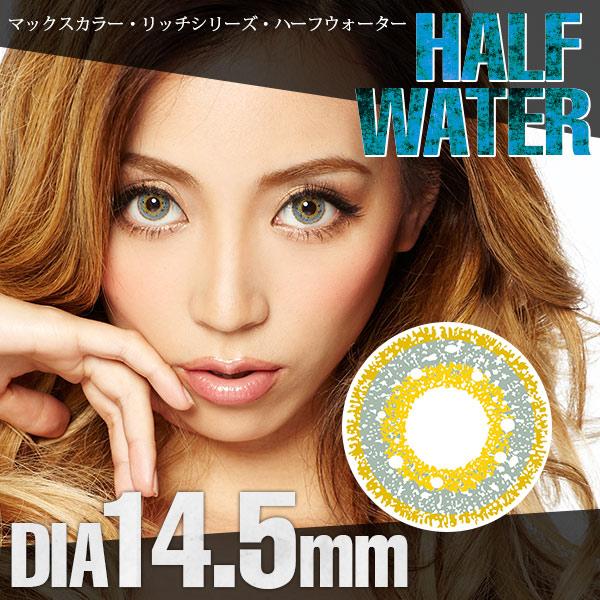 【度なし】マックスカラー リッチ ハーフウォーター(青コン) DIA14.5mm【2枚入】