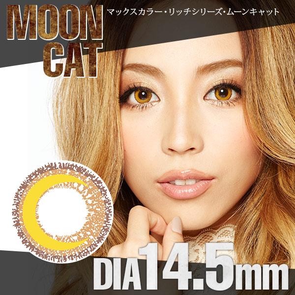 【度なし】マックスカラー リッチ ムーンキャット(茶コン) DIA14.5mm【2枚入】