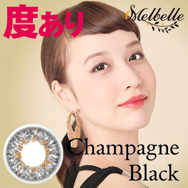 【度あり1年】メルベル シャンパンブラック|Melbelle Champagne Black【片目1枚】