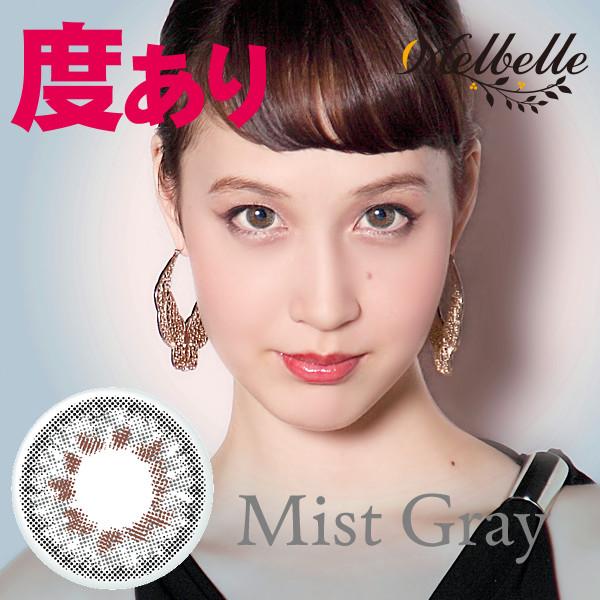 【度あり1年】メルベル ミストグレー|Melbelle Mist Gray【片目1枚】