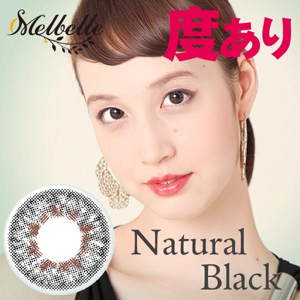 【度あり1年】メルベル ナチュラルブラック|Melbelle Natural Black【片目1枚】