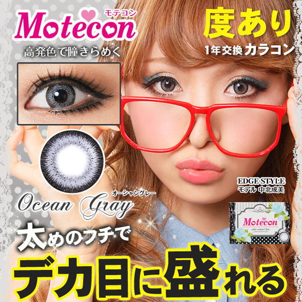【度あり】Motecon(モテコン)オーシャングレー ±0.00あり【片目1枚】カラコン
