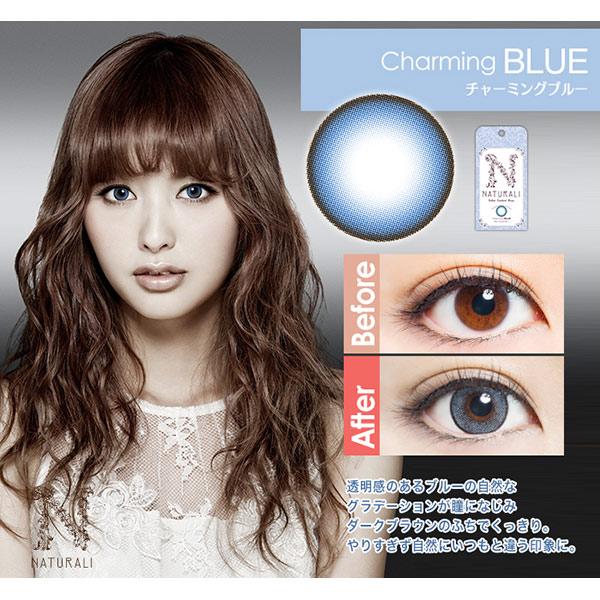 【度あり】ナチュラリ チャーミングブルー【片目1枚】カラコン