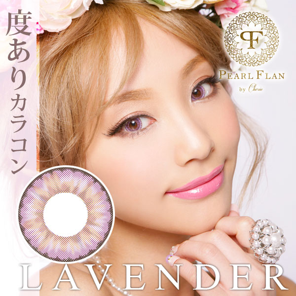 【度あり】パールフラン バイ シェリエ ラベンダー │PearlFlan by Cherie Lavender【片目1枚入】