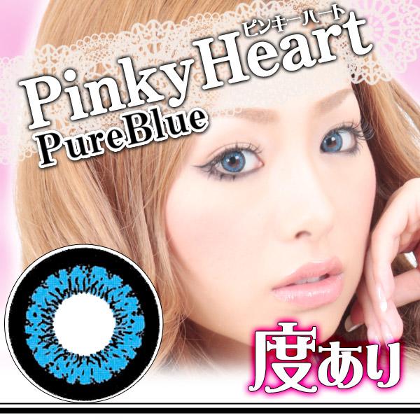 【度あり】PinkyHeartピンキーハート ピュアブルー【片目1枚入】カラコン