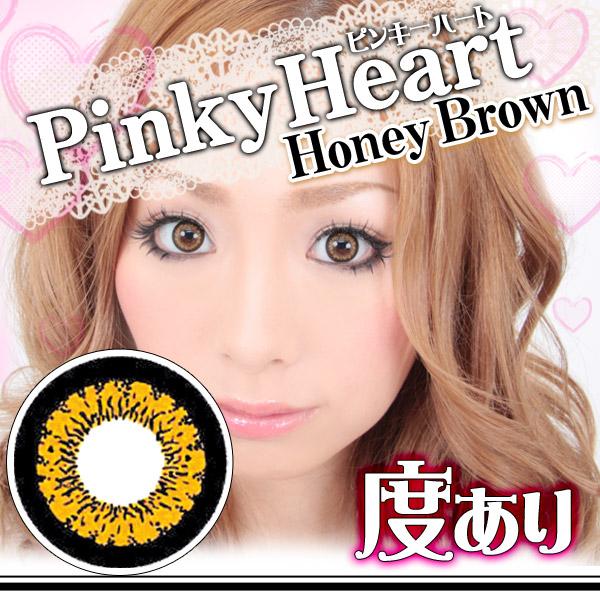 【度あり】PinkyHeartピンキーハート ハニーブラウン【片目1枚入】カラコン