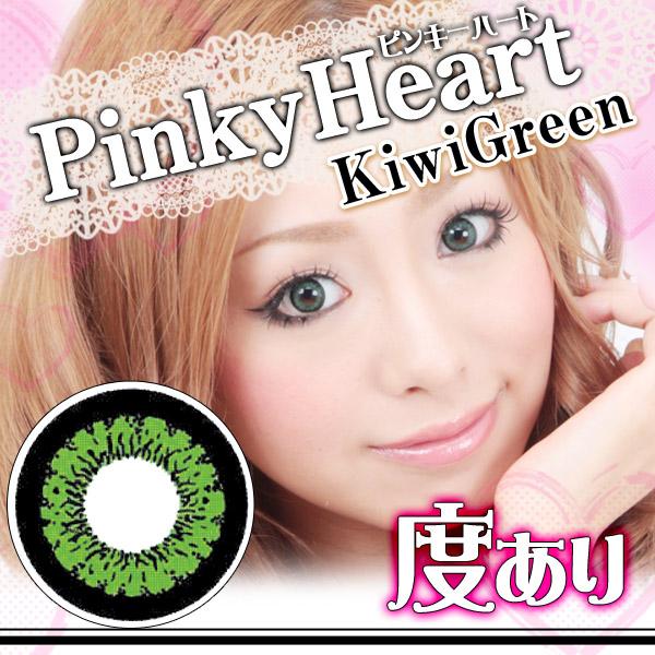 【度あり】PinkyHeartピンキーハート キウイグリーン【片目1枚入】カラコン