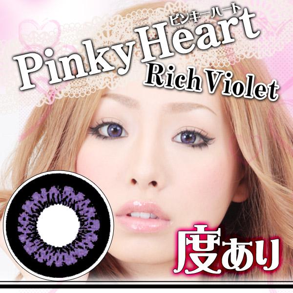 【度あり】PinkyHeartピンキーハート リッチバイオレット【片目1枚入】カラコン