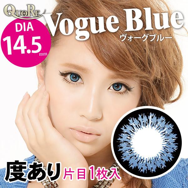 【度あり】14.5mm Carina Vogue Blue クオーレカリーナシリーズヴォーグブルー【片目1枚】カラコン