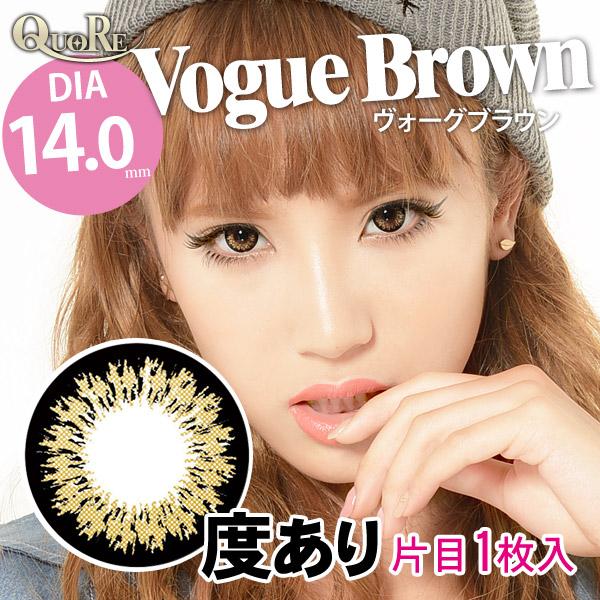 【度あり】14.0mm Carina Vogue Brown|クオーレカリーナシリーズヴォーグブラウン【片目1枚】カラコン
