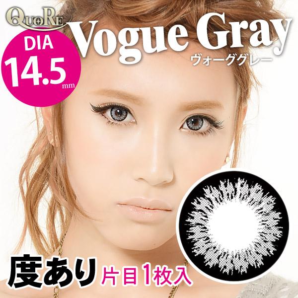 【度あり】14.5mm Carina Vogue Gray|クオーレカリーナシリーズヴォーググレー【片目1枚】カラコン