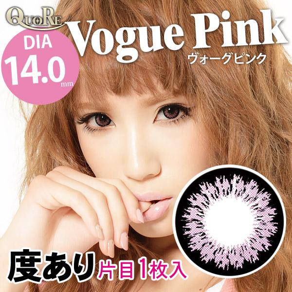 【度あり】14.0mm Carina Vogue Pink|クオーレカリーナシリーズヴォーグピンク【片目1枚】カラコン
