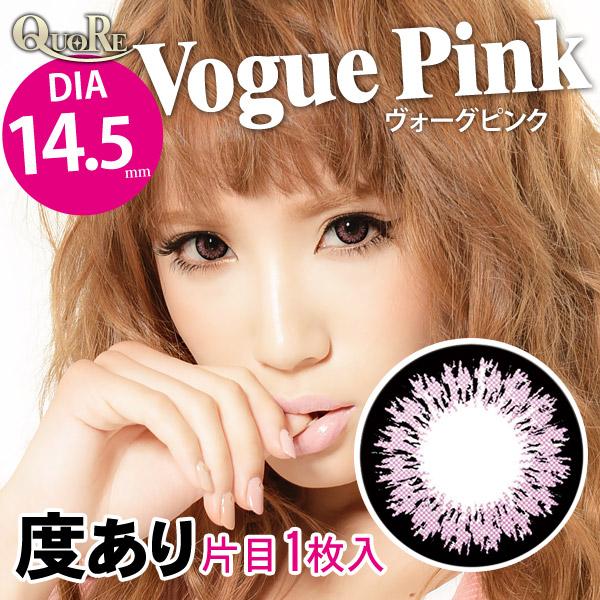 【度あり】14.5mm Carina Vogue Pink クオーレカリーナシリーズヴォーグピンク【片目1枚】カラコン