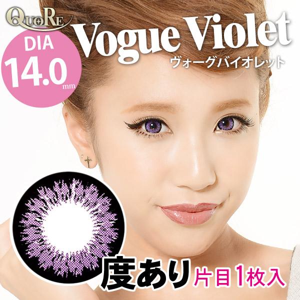 【度あり】14.0mm Carina Vogue Violet|クオーレカリーナシリーズヴォーグバイオレット【片目1枚】カラコン